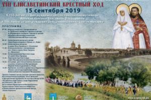 VIII ЕЛИСАВЕТИНСКИЙ КРЕСТНЫЙ ХОД