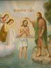 Богослужения в праздник Крещения Господня